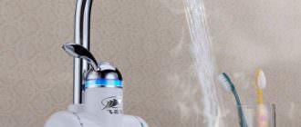 Проточный нагреватель воды для квартиры