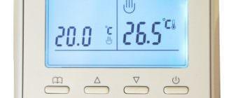 Термостат с датчиком температуры воздуха