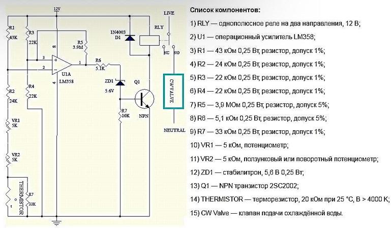Схема розеточного термостата